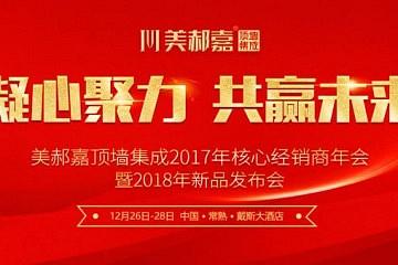 美郝嘉顶墙集成2017年核心经销商年会暨2018年新品发布会