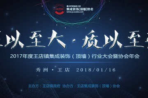 集成吊顶网|2017年度王店镇集成装饰(顶墙)行业大会暨协会年会