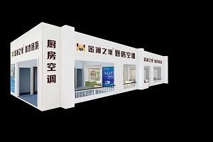 2018嘉兴吊顶展-金澜之家展会现场