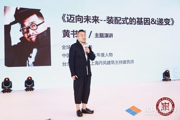 全球百大设计师黄书恒带来《迈向未来,装配式建筑的基因与递变》