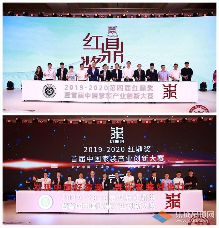 首届中国家装产业创新大赛正式启动