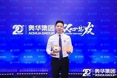 奥华集团总裁郑长贵专访   新节点再出发,奥华集团擘画美好未来