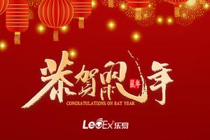 浙江乐易恭祝您鼠年多喜乐,长安宁!
