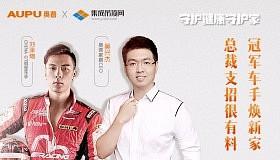 视频直播丨AUPU奥普 冠军车手焕新家,总裁支招很有料