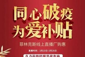 """同心破""""疫"""" 为爱补贴 3月26日菲林克斯线上直播厂购惠"""