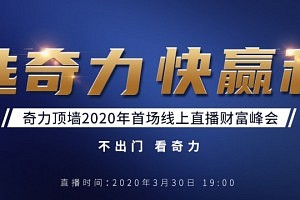 """预告丨""""选奇力 快盈利""""奇力线上招商会3月30日不见不散"""