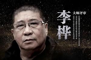 红鼎奖大咖评委李桦作品赏析