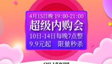 【奇力吊顶】超级内购会,4月15日晚7点准时开抢!