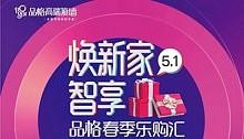 """品格春季乐购汇,""""焕新家  智享5.1"""",福利来袭!"""