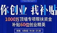 德莱宝集成吊顶4.08直播招商年度首秀,喜签89城完美收官!