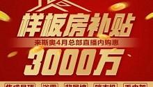來斯奧頂墻4月總部直播內購惠銷售現場爆破804單
