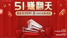 980元购德莱宝吊顶,晾衣机免费送!
