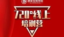 德莱宝商学院重拳出击,线上首期初级班特训营火热收官!