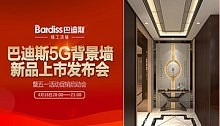 巴迪斯精工顶墙5G背景墙新品发布会完美收官