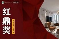 红鼎奖启示录:家装行业如何走出一条管理创新之路