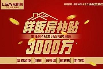 預告 | 來斯奧4月直播內購惠,3000萬大補貼,全國僅限50000套!