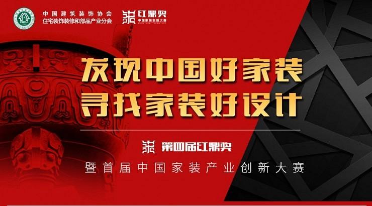 第四届红鼎奖暨首届中国家装产业创新大赛参赛企业阵容