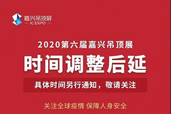 延迟通知-2020第六届嘉兴吊顶展举办时间调整后延!