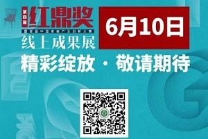 中国家装产业第一场全链条线上展会,重磅上线!
