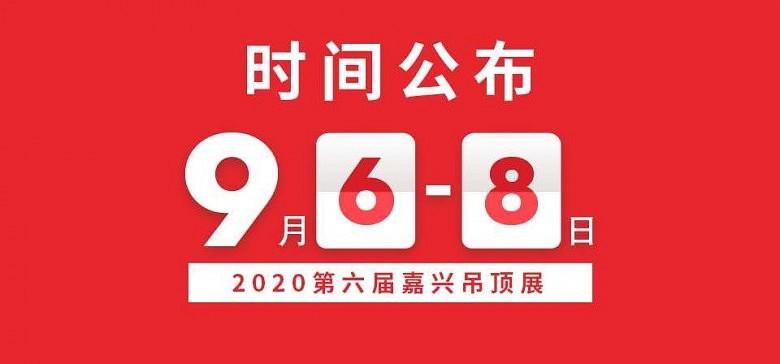 确定了!2020嘉兴吊顶展时间正式敲定!