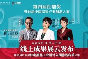 视频直播丨第四届红鼎奖线上成果展云发布