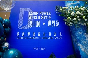 """300余名设计师齐聚一堂?楚楚顶墙""""设计腕 • 世界范""""唤醒原创设计的责任与担当!"""
