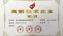 喜讯丨派格森荣获国家级高新技术企业认定!