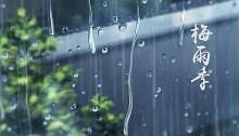 梅雨时节衣服总是晾不干?看这里