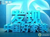 红鼎奖访谈 | 恒洁卫浴何志渊:用智能化产品和服务提升消费者生活品质