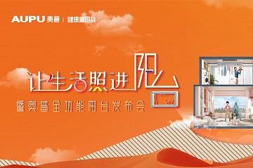 视频直播丨奥普全功能阳台发布会暨成都奥普阳台旗舰店开业盛典