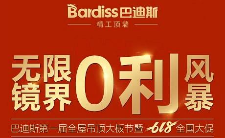 巴迪斯顶墙618购物狂欢节,最低价疯狂减