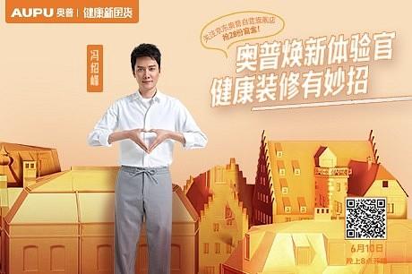 """视频直播丨奥普家居为""""宝贝"""" 升级健康新家"""