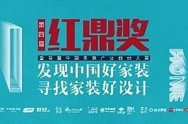 作为第四届红鼎奖冠名企业之一鼎美,全方位支持红鼎奖创新大赛
