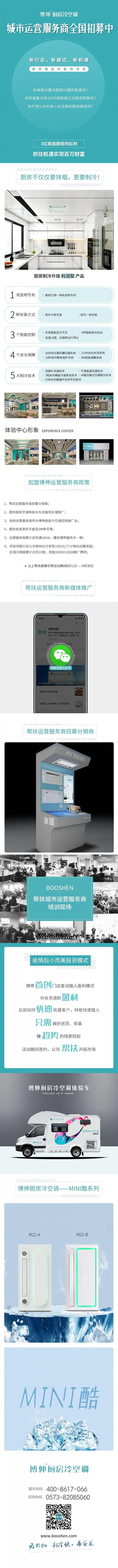 厨房空调产品资料 (2)
