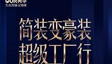 """集成吊頂網直播丨奧華""""簡裝變豪裝""""超級工廠行"""
