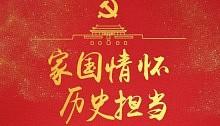 """弘揚""""家國情懷"""",鑄就頂墻行業的中國品牌!"""