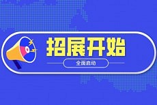 好消息!2021年第七届嘉兴吊顶展招展工作已正式启动!