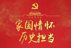 """弘扬""""家国情怀"""",铸就顶墙行业的中国品牌!"""