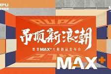 """直播中丨""""吊顶新浪潮""""奥普MAX+大板新品发布会"""
