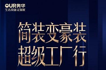 """集成吊顶网直播丨奥华""""简装变豪装""""超级工厂行"""