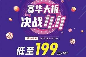 赛华双十一品牌狂欢节,史上最低折扣价!