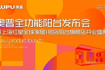 集成吊顶网直播丨奥普全功能阳台发布会