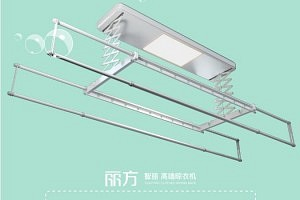 【新品】丽方晾衣机丨年轻人的第一台晾衣机