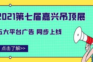 2020第七届嘉兴吊顶展五大媒体平台同步上线!