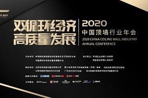 """""""双循环经济 高质量发展""""2020中国顶墙行业年会圆满落幕"""