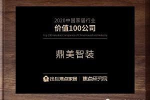 """鼎美荣获""""2020中国家居行业价值100公司"""""""
