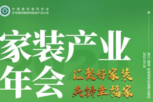 """【重磅官宣】""""家装产业年会""""会议议程正式发布!"""