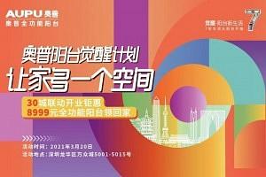 奥普全功能阳台30城连开发布会即将在深圳重磅落地