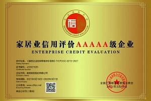 第一批5A级信用企业名单发布,奥普家居荣登榜单!