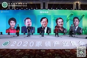 汇聚好家装 共铸幸福家 2020中国家装产业年会迎春盛开